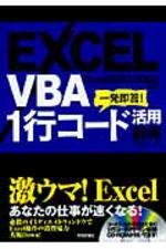 EXCEL VBA 1行コ―ド活用辭典 一發卽答!