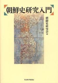 朝鮮史硏究入門