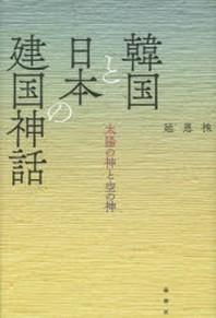 韓國と日本の建國神話 太陽の神と空の神
