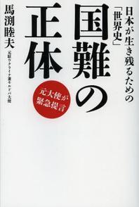 國難の正體 日本が生き殘るための「世界史」 元大使が緊急提言