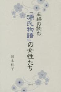 主婦の讀む「源氏物語」の女性たち