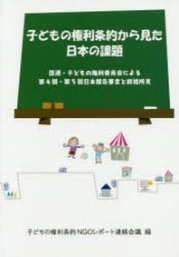 子どもの權利條約から見た日本の課題 國連.子どもの權利委員會による第4回.第5回日本報告審査と總括所見