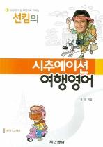 선킴의 시추에이션 여행영어