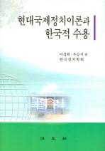 현대국제정치이론과 한국적 수용