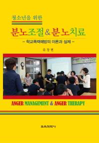 청소년을 위한 분노조절 & 분노치료