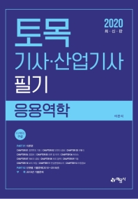 토목기사 산업기사 필기: 응용역학(2020)