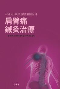 중국 근 현대 침구명의들의 견비통 침구치료