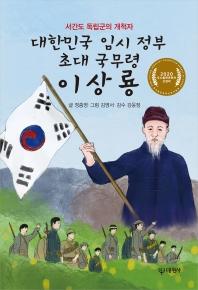 대한민국 임시 정부 초대 국무령 이상룡