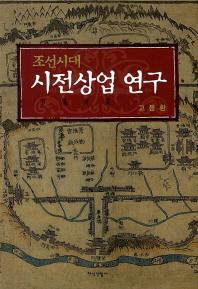 조선시대 시전상업 연구