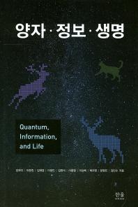 양자 정보 생명