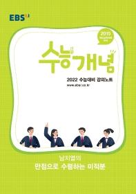 EBS 강의노트 수능개념 고등 남치열의 만점으로 수렴하는 미적분(2021)(2022 수능대비)