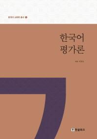 한국어 평가론
