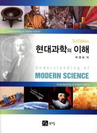 현대 과학의 이해