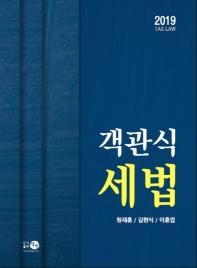 객관식 세법 세트(문제+해답)(2019)