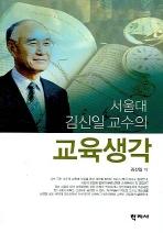 서울대 김신일 교수의 교육생각