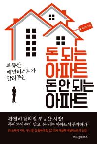 부동산 애널리스트가 알려주는 돈 되는 아파트 돈 안 되는 아파트