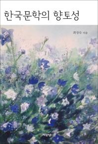 한국 문학의 향토성