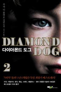 다이아몬드 도그. 2