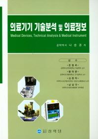 의료기기 기술분석 및 의료정보