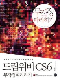 HTML5 CSS3와 함께하는 드림위버 CS6 무작정 따라하기