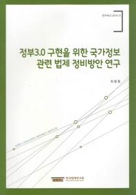 정부3.0 구현을 위한 국가정보 관련 법제 정비방안 연구
