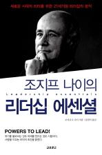 조지프 나이의 리더십 에센셜