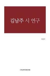 김남주 시 연구
