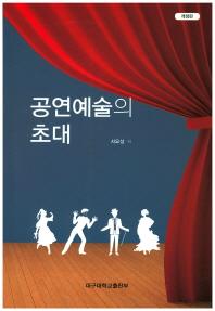 공연예술의 초대