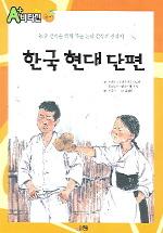 한국현대단편(A 비타민 국어 1)
