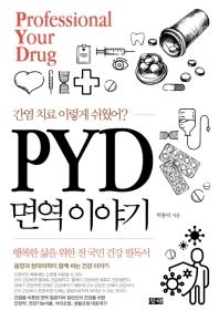 간염 치료 이렇게 쉬웠어? PYD 면역 이야기