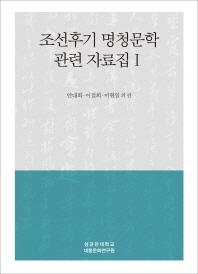조선후기 명청문학 관련 자료집. 1