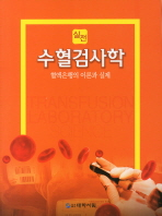 실전 수혈 검사학