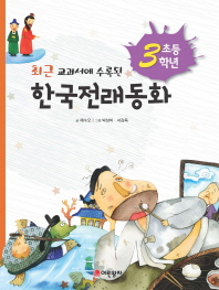 최근 교과서에 수록된 초등 3학년 한국전래동화