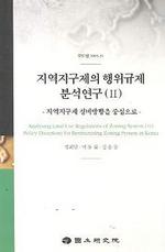 지역지구제의 행위규제 분석연구 2:지역지구제 정비방향을 중심으로