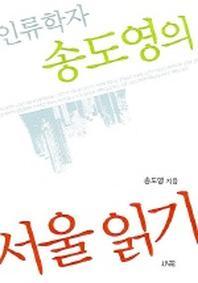 서울읽기:인류학자 송도영의