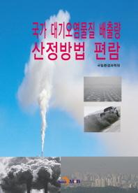 국가 대기오염물질 배출량 산정방법 편람