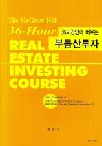36시간만에 배우는 부동산 투자