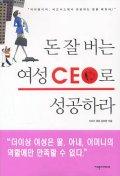 돈 잘버는 여성 CEO로 성공하라