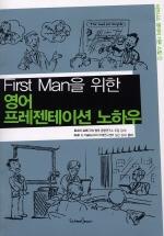 First Man을위한 영어 프레젠테이션 노하우