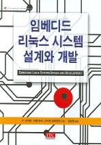 임베디드 리눅스 시스템 설계와 개발