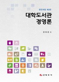 대학도서관경영론
