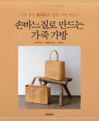 손바느질로 만드는 가죽 가방