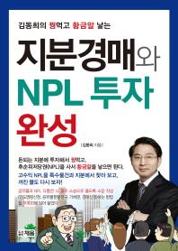 김동희의 꿩먹고 황금알 낳는 지분경매와 NPL 투자 완성