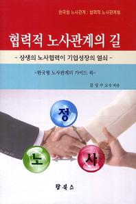협력적 노사관계의 길