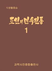 조선의 민속전통. 1: 식생활풍습