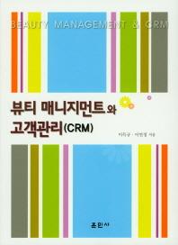 뷰티 매니지먼트와 고객관리(CRM)
