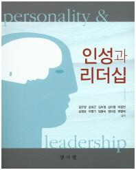 인성과 리더십