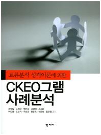 교류분석 성격이론에 의한 CKEO그램 사례분석