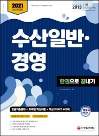 수산일반 경영 한권으로 끝내기(2021)