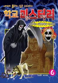 학교 미스터리. 6: 피라미드 괴생명체의 미스터리